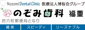 Nozomi Dental Clinic 医療法人 博桜会グループ のぞみ歯科 福重